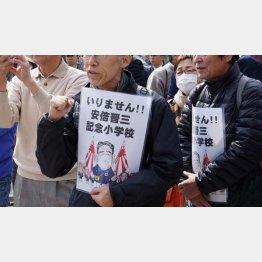 「いりません!!安倍晋三記念小学校」(C)日刊ゲンダイ