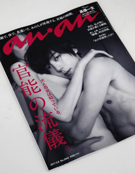 女性誌「an・an」(3月8日号)の表紙