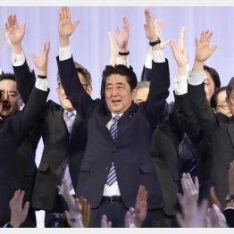 党大会で万歳する安倍首相(C)日刊ゲンダイ