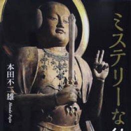 「ミステリーな仏像」本田不二雄著