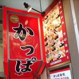 カッパ・クリエイトの「かっぱ寿司」