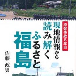 福島の復興を妨げる政府と東電のお粗末