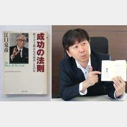 BCCの伊藤和彦社長と「松下幸之助 成功の法則」(C)日刊ゲンダイ