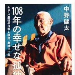 「108年の幸せな孤独」中野健太著