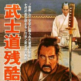 武士道残酷物語(1963年 今井正監督)