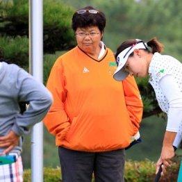 韓国に完敗の日本女子プロは岡本綾子に学べ