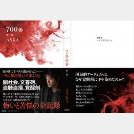 告白本第2弾「700番 第一巻」(扶桑社)/(C)日刊ゲンダイ