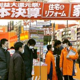 家電量販店の「決算大セール」 ホントにお買い得なのか?