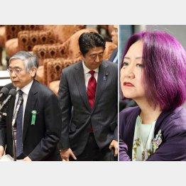 浜矩子氏(右)と安倍首相&日銀・黒田総裁(左)/(C)日刊ゲンダイ