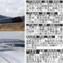 ローカル鉄道の楽しみ方とは 交通ジャーナリストに聞いた