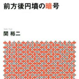 「前方後円墳の暗号」関裕二著