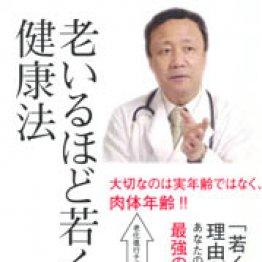 「老いるほど若く見える健康法」石原結實著