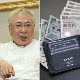 高須克弥さん 現金30万6000円と3枚のブラックカードが
