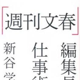 「『週刊文春』編集長の仕事術」新谷学著