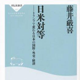 「日米対等」藤井厳喜著