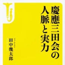 「慶應三田会の人脈と実力」田中幾太郎著
