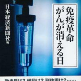 「免疫革命 がんが消える日」日本経済新聞社編