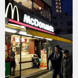 マクドナルドは人気復活(C)日刊ゲンダイ