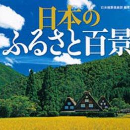日本の原風景77景に心癒される