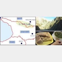 国境に近いジョージア軍道危険地帯(上)、ジョージア料理のハシュラマ/(提供写真)