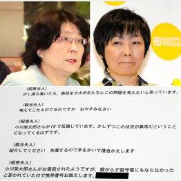 籠池夫人(左)と昭恵夫人との公開されたメール(C)日刊ゲンダイ