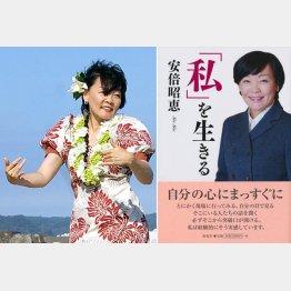 何事にも積極的な昭恵夫人と著書(右)/(C)日刊ゲンダイ