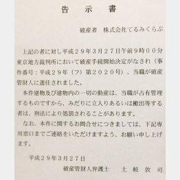 旅行会社「てるみくらぶ」のドアに貼られた告示書(C)日刊ゲンダイ