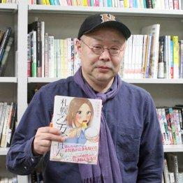 法政大学大学院・増淵敏之教授(C)日刊ゲンダイ
