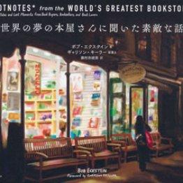 「世界の夢の本屋さんに聞いた素敵な話」ボブ・エクスタイン著 藤村奈緒美訳
