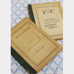 小澤さんがつけていた戦争中の日記(C)日刊ゲンダイ