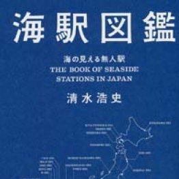 全国から厳選 30の海駅を巡る紀行ガイド