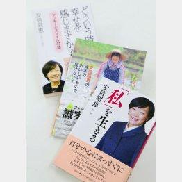 昭恵夫人の著書(C)日刊ゲンダイ
