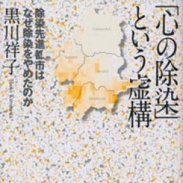福島県伊達市の「心の除染」優先の理不尽