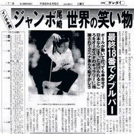 94年大会初日18番 尾崎将司のルール違反を目の前で見ていた