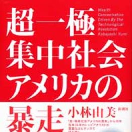 アメリカを夢見て日本を貶める愚