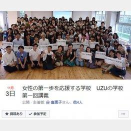 主催者には夫人付職員・谷査恵子さんの名前(UZUの学校のフェイスブックから)