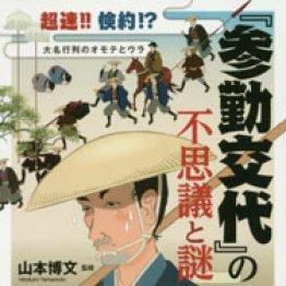 東京マラソンは江戸の参勤交代とそっくり