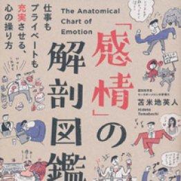 「『感情』の解剖図鑑」苫米地英人著