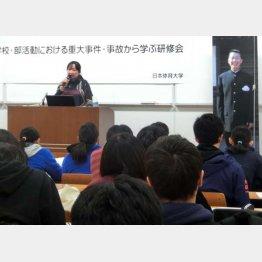 母・弘美さんは日体大の研修会で事件を語った(提供写真)