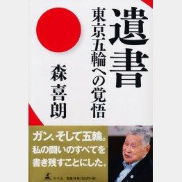 「遺書」(幻冬舎)/(C)日刊ゲンダイ