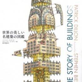 「世界の美しい名建築の図鑑」パトリック・ディロン著、スティーヴン・ビースティー画、藤村奈緒美訳