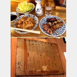 煮込みと串焼き(写真上)と屋台時代の木製メニュー(C)日刊ゲンダイ