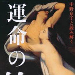 「運命の絵」中野京子著