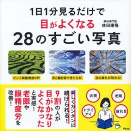 「1日1分見るだけで目がよくなる28のすごい写真」林田康隆著