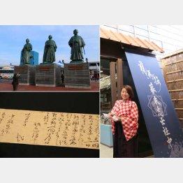 写真左上から時計回りに駅前の銅像群、幕末志士社中、坂本龍馬の手紙