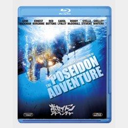 「ポセイドン・アドベンチャー」 20世紀 フォックス ホーム エンターテイメント(C)2017 Twentieth Century Fox Home Entertainment LLC. All Rights Reserved.