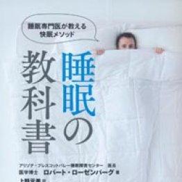 「睡眠の教科書」ロバート・ローゼンバーグ著 上野元美訳