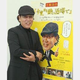 作品のポスターとともに(C)日刊ゲンダイ