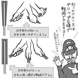 アイアン引っかけミス防止に 右手側が太いグリップが役立つ