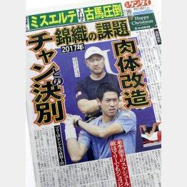 日刊ゲンダイは昨年12月、チャンとの関係再考をと指摘した(C)日刊ゲンダイ